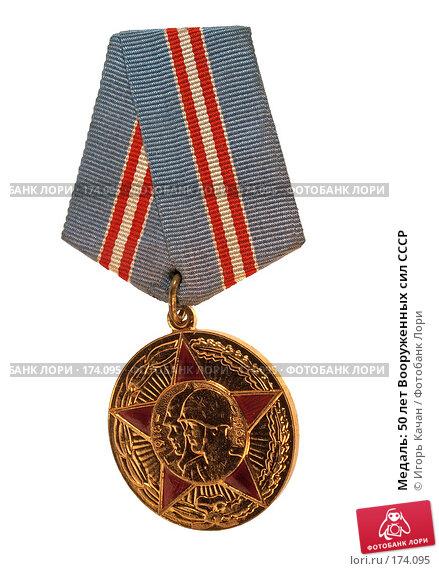 Медаль: 50 лет Вооруженных сил СССР, фото № 174095, снято 9 января 2008 г. (c) Игорь Качан / Фотобанк Лори