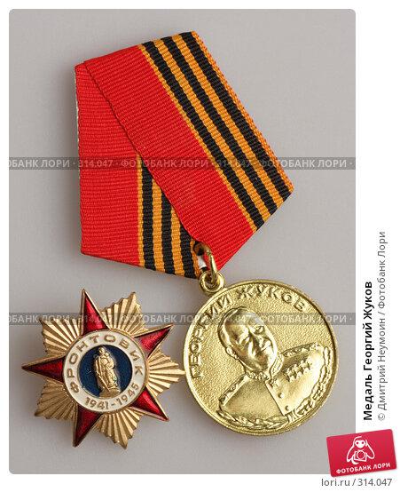 Медаль Георгий Жуков, эксклюзивное фото № 314047, снято 2 июня 2008 г. (c) Дмитрий Неумоин / Фотобанк Лори