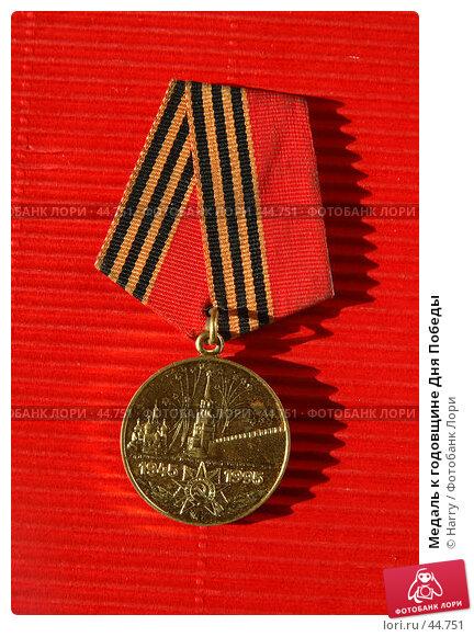 Медаль к годовщине Дня Победы, фото № 44751, снято 1 июня 2005 г. (c) Harry / Фотобанк Лори