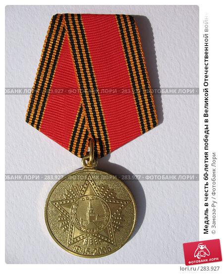 Медаль в честь 60-летия победы в Великой Отечественной войне, фото № 283927, снято 10 мая 2008 г. (c) Заноза-Ру / Фотобанк Лори
