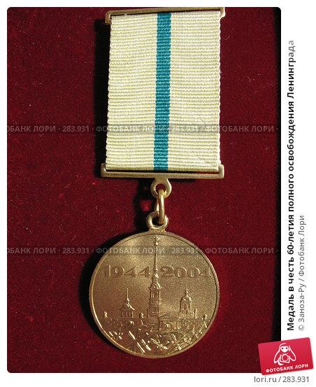 Медаль в честь 60-летия полного освобождения Ленинграда, фото № 283931, снято 10 мая 2008 г. (c) Заноза-Ру / Фотобанк Лори