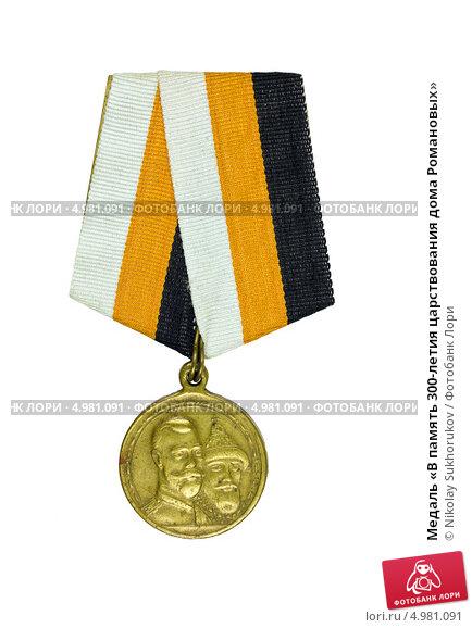 Купить «Медаль «В память 300-летия царствования дома Романовых»», фото № 4981091, снято 9 июня 2013 г. (c) Nikolay Sukhorukov / Фотобанк Лори