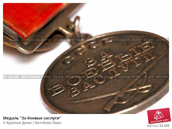 """Медаль """"За боевые заслуги"""", фото № 33439, снято 18 марта 2007 г. (c) Крупнов Денис / Фотобанк Лори"""