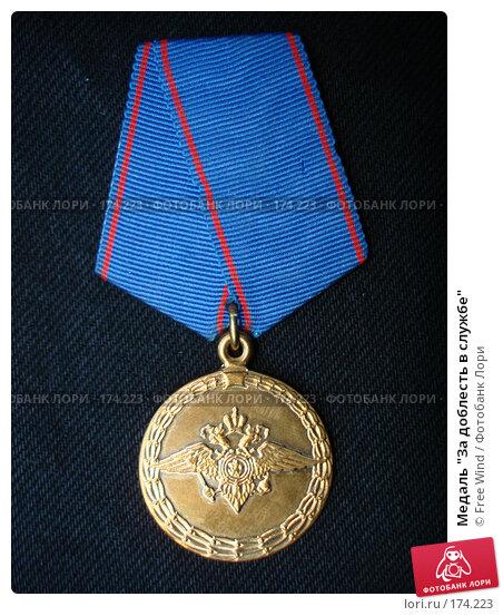 """Медаль """"За доблесть в службе"""", эксклюзивное фото № 174223, снято 4 апреля 2007 г. (c) Free Wind / Фотобанк Лори"""