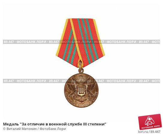 """Купить «Медаль """"За отличие в военной службе III степени""""», фото № 89447, снято 28 сентября 2007 г. (c) Виталий Матонин / Фотобанк Лори"""