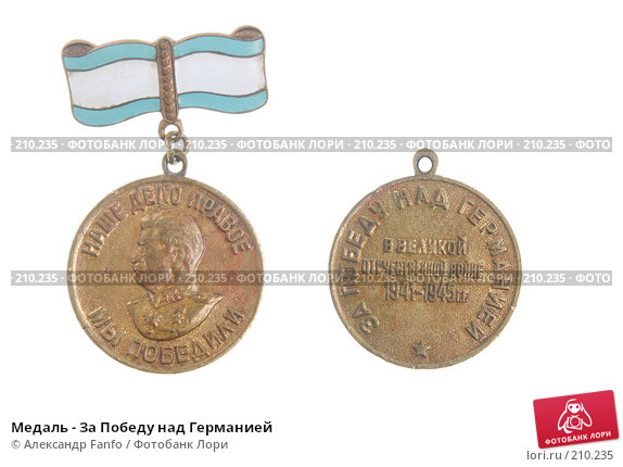 Медаль - За Победу над Германией, фото № 210235, снято 22 января 2017 г. (c) Александр Fanfo / Фотобанк Лори