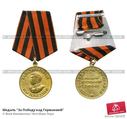 """Медаль """"За Победу над Германией"""", фото № 323675, снято 24 февраля 2017 г. (c) Яков Филимонов / Фотобанк Лори"""