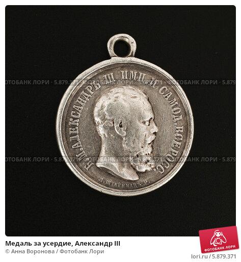 Медаль за усердие, Александр III. Стоковое фото, фотограф Анна Воронова / Фотобанк Лори