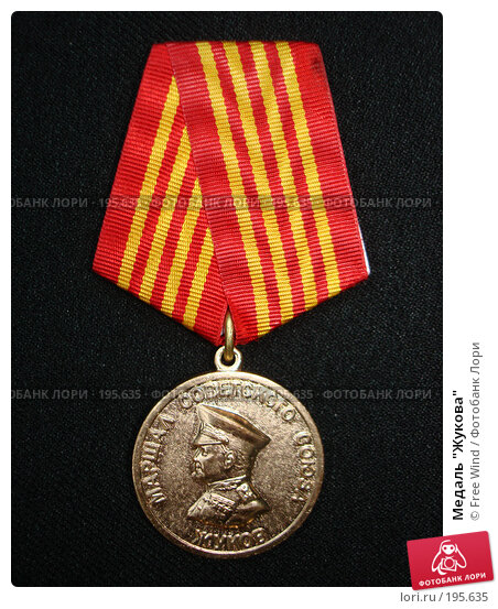 "Медаль ""Жукова"", эксклюзивное фото № 195635, снято 20 апреля 2007 г. (c) Free Wind / Фотобанк Лори"