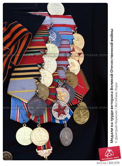 Медали на груди ветерана Великой Отечественной войны, эксклюзивное фото № 303979, снято 9 мая 2008 г. (c) Дмитрий Неумоин / Фотобанк Лори