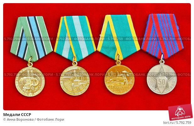 Купить «Медали СССР», фото № 5792759, снято 9 марта 2014 г. (c) Анна Воронова / Фотобанк Лори