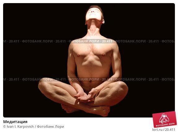 Медитация, фото № 20411, снято 1 марта 2007 г. (c) Ivan I. Karpovich / Фотобанк Лори