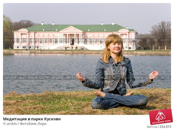 Медитация в парке Кусково, фото № 254815, снято 12 апреля 2008 г. (c) urchin / Фотобанк Лори