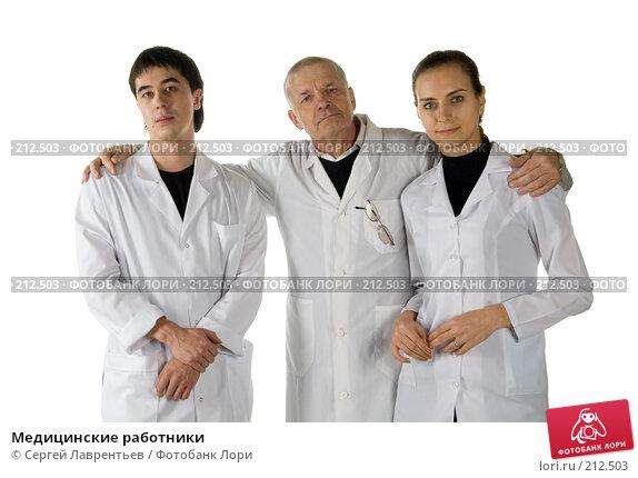 Медицинские работники, фото № 212503, снято 1 марта 2008 г. (c) Сергей Лаврентьев / Фотобанк Лори