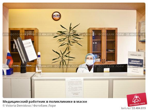 Медицинский работник в поликлинике в маске. Редакционное фото, фотограф Victoria Demidova / Фотобанк Лори