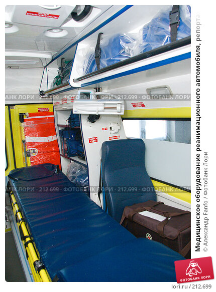 Медицинское оборудование реанимационного автомобиля, репортаж, фото № 212699, снято 28 апреля 2017 г. (c) Александр Fanfo / Фотобанк Лори