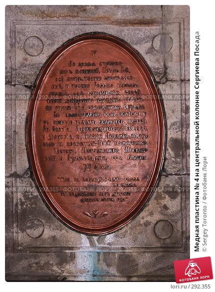 Медная пластина № 4 на центральной колонне Сергиева Посада, фото № 292355, снято 1 марта 2008 г. (c) Sergey Toronto / Фотобанк Лори