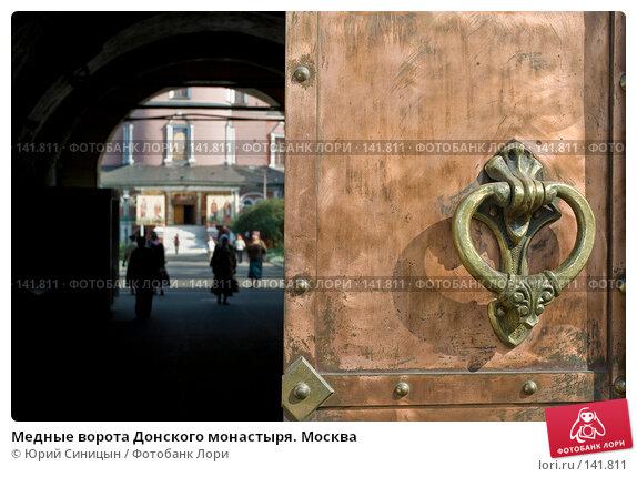 Медные ворота Донского монастыря. Москва, фото № 141811, снято 7 сентября 2007 г. (c) Юрий Синицын / Фотобанк Лори