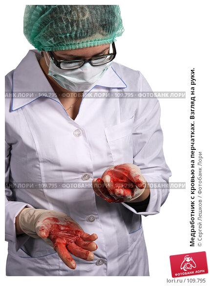 Купить «Медработник с кровью на перчатках. Взгляд на руки.», фото № 109795, снято 21 октября 2007 г. (c) Сергей Лешков / Фотобанк Лори