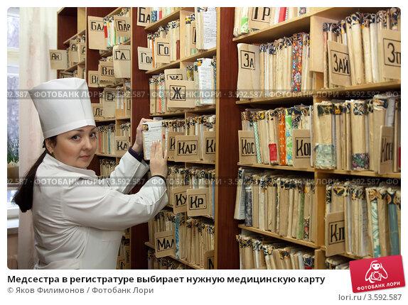 Медсестра в регистратуре выбирает нужную медицинскую карту, фото № 3592587, снято 5 декабря 2011 г. (c) Яков Филимонов / Фотобанк Лори