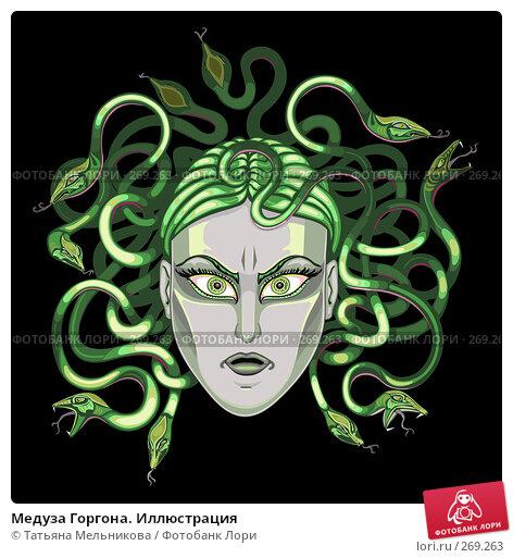 Медуза Горгона. Иллюстрация, иллюстрация № 269263 (c) Татьяна Мельникова / Фотобанк Лори