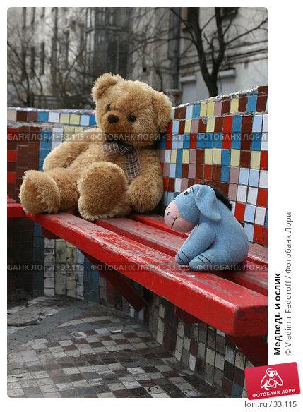 Медведь и ослик, фото № 33115, снято 15 апреля 2007 г. (c) Vladimir Fedoroff / Фотобанк Лори
