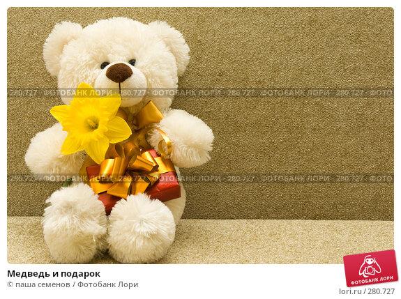 Медведь и подарок, фото № 280727, снято 21 апреля 2008 г. (c) паша семенов / Фотобанк Лори