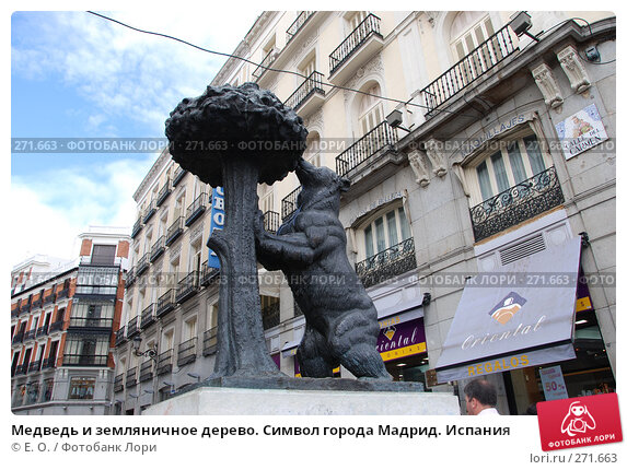 Медведь и земляничное дерево. Символ города Мадрид. Испания, фото № 271663, снято 22 апреля 2008 г. (c) Екатерина Овсянникова / Фотобанк Лори