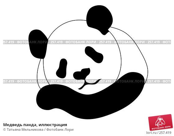 Медведь панда, иллюстрация, иллюстрация № 257419 (c) Татьяна Мельникова / Фотобанк Лори