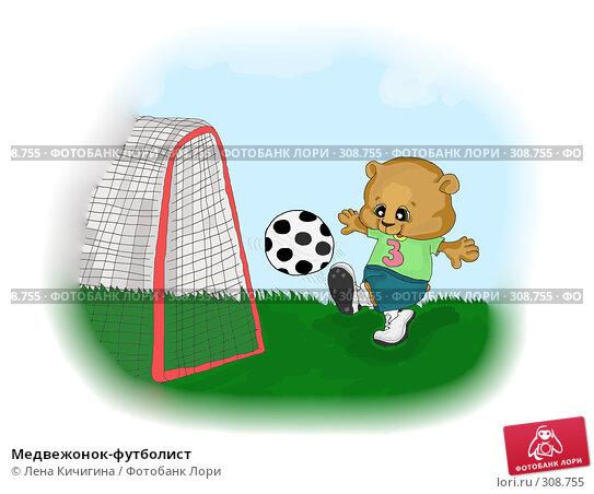 Медвежонок-футболист, иллюстрация № 308755 (c) Лена Кичигина / Фотобанк Лори