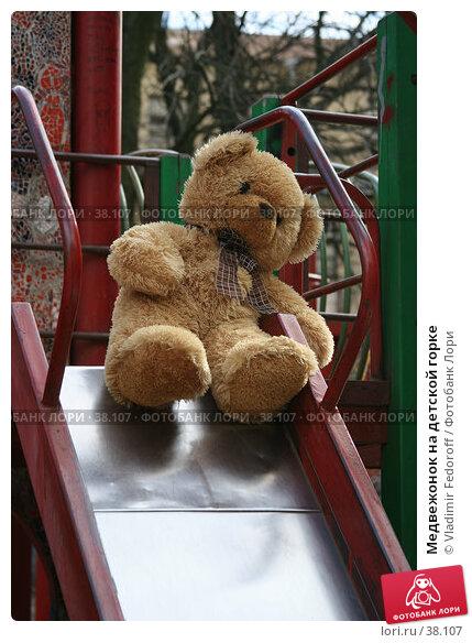 Медвежонок на детской горке, фото № 38107, снято 15 апреля 2007 г. (c) Vladimir Fedoroff / Фотобанк Лори