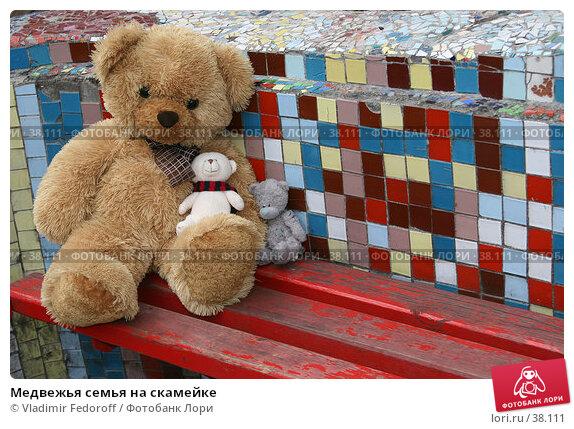 Медвежья семья на скамейке, фото № 38111, снято 15 апреля 2007 г. (c) Vladimir Fedoroff / Фотобанк Лори