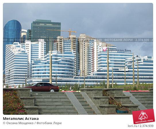 Мегаполис Астана (2010 год). Редакционное фото, фотограф Оксана Мощенко / Фотобанк Лори