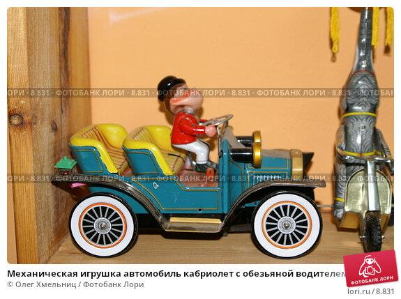 Механическая игрушка автомобиль кабриолет с обезьяной водителем на полке, фото № 8831, снято 1 июля 2006 г. (c) Олег Хмельниц / Фотобанк Лори