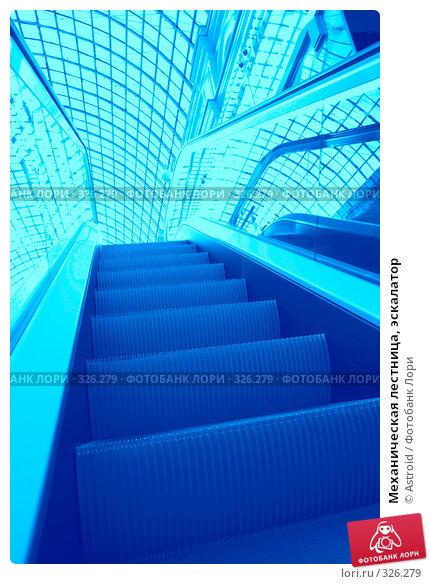 Механическая лестница, эскалатор, фото № 326279, снято 2 июня 2008 г. (c) Astroid / Фотобанк Лори