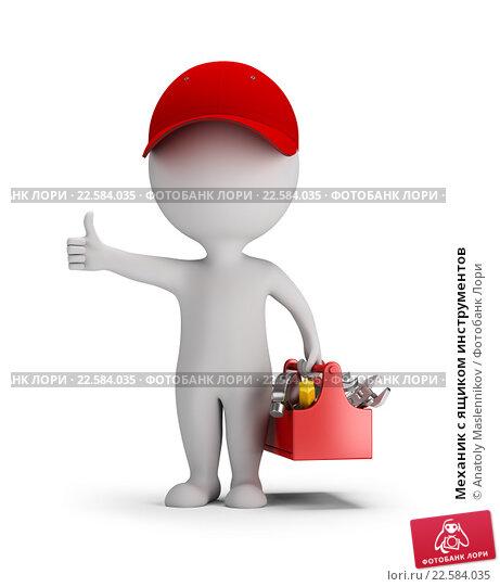 Купить «Механик с ящиком инструментов», иллюстрация № 22584035 (c) Anatoly Maslennikov / Фотобанк Лори