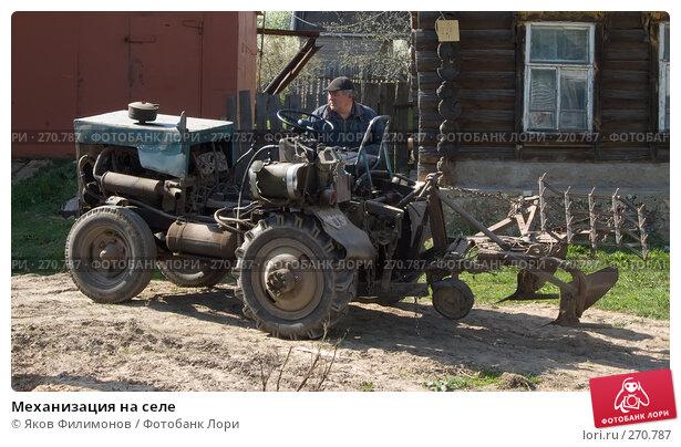 Механизация на селе, фото № 270787, снято 1 мая 2008 г. (c) Яков Филимонов / Фотобанк Лори