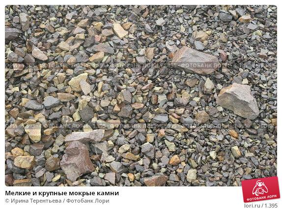 Мелкие и крупные мокрые камни, эксклюзивное фото № 1395, снято 17 сентября 2005 г. (c) Ирина Терентьева / Фотобанк Лори