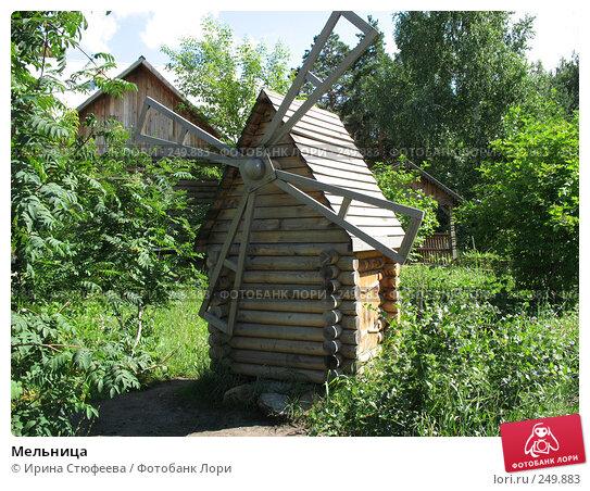 Мельница, фото № 249883, снято 14 июля 2007 г. (c) Ирина Стюфеева / Фотобанк Лори