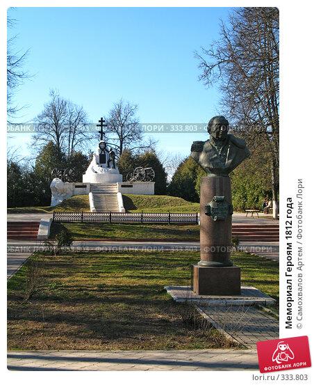 Купить «Мемориал Героям 1812 года», эксклюзивное фото № 333803, снято 21 апреля 2018 г. (c) Самохвалов Артем / Фотобанк Лори
