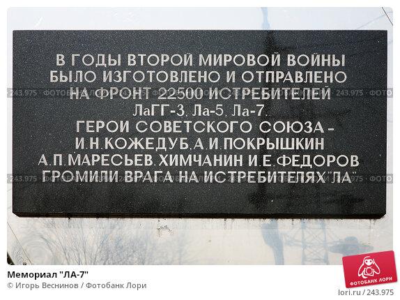 "Мемориал ""ЛА-7"", фото № 243975, снято 6 апреля 2008 г. (c) Игорь Веснинов / Фотобанк Лори"