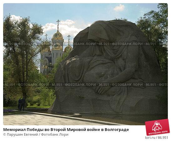 Мемориал Победы во Второй Мировой войне в Волгограде, фото № 86951, снято 17 августа 2017 г. (c) Парушин Евгений / Фотобанк Лори