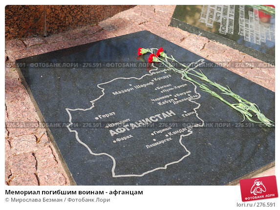 Мемориал погибшим воинам - афганцам, фото № 276591, снято 7 мая 2008 г. (c) Мирослава Безман / Фотобанк Лори
