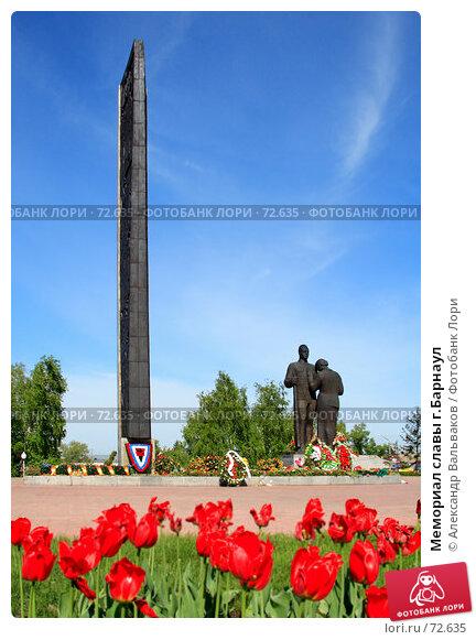 Мемориал славы г.Барнаул, фото № 72635, снято 12 мая 2007 г. (c) Александр Вальваков / Фотобанк Лори