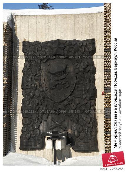Мемориал Славы на площади Победы. Барнаул, Россия, фото № 285283, снято 16 февраля 2006 г. (c) Алексей Зарубин / Фотобанк Лори