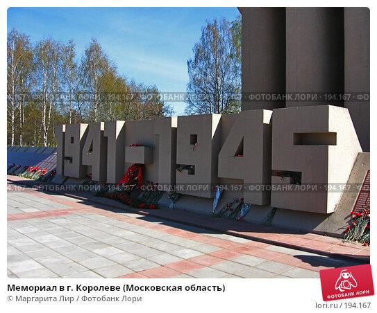 Купить «Мемориал в г. Королеве (Московская область)», фото № 194167, снято 6 мая 2007 г. (c) Маргарита Лир / Фотобанк Лори