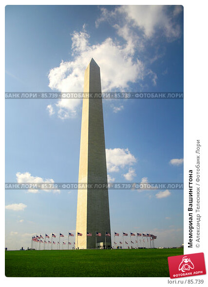 Купить «Мемориал Вашингтона», фото № 85739, снято 18 сентября 2006 г. (c) Александр Телеснюк / Фотобанк Лори
