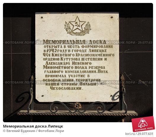 Купить «Мемориальная доска Липецк», фото № 29077631, снято 13 сентября 2018 г. (c) Евгений Будюкин / Фотобанк Лори