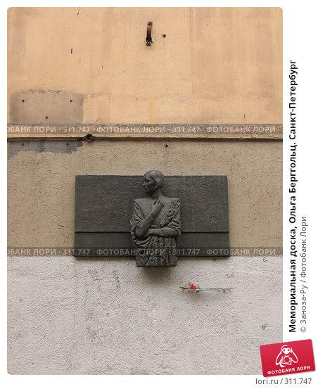 Мемориальная доска, Ольга Берггольц. Санкт-Петербург, фото № 311747, снято 1 июня 2008 г. (c) Заноза-Ру / Фотобанк Лори