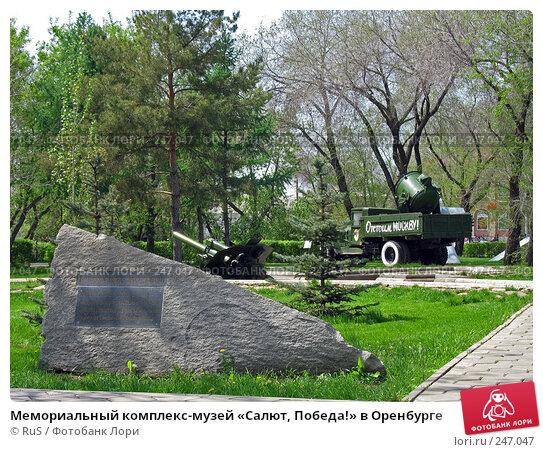 Мемориальный комплекс-музей «Салют, Победа!» в Оренбурге, фото № 247047, снято 17 мая 2007 г. (c) RuS / Фотобанк Лори